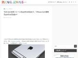 「iOS 8」の正式リリース日は9月10日(水)で、「iPhone 6」の発売日は9月12日(金)??