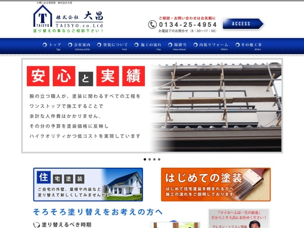 Screenshot of taisyo-paint.com