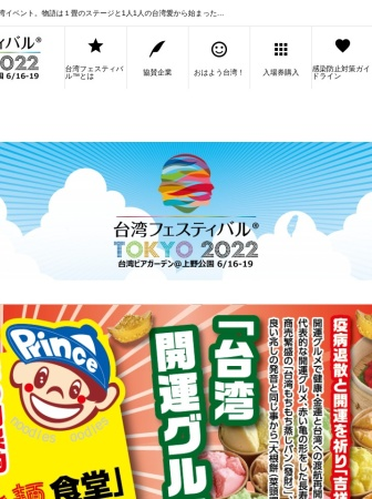 Screenshot of taiwanfes.org