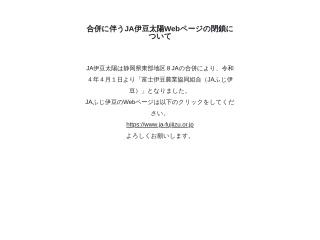 Screenshot of taiyo.ja-shizuoka.or.jp