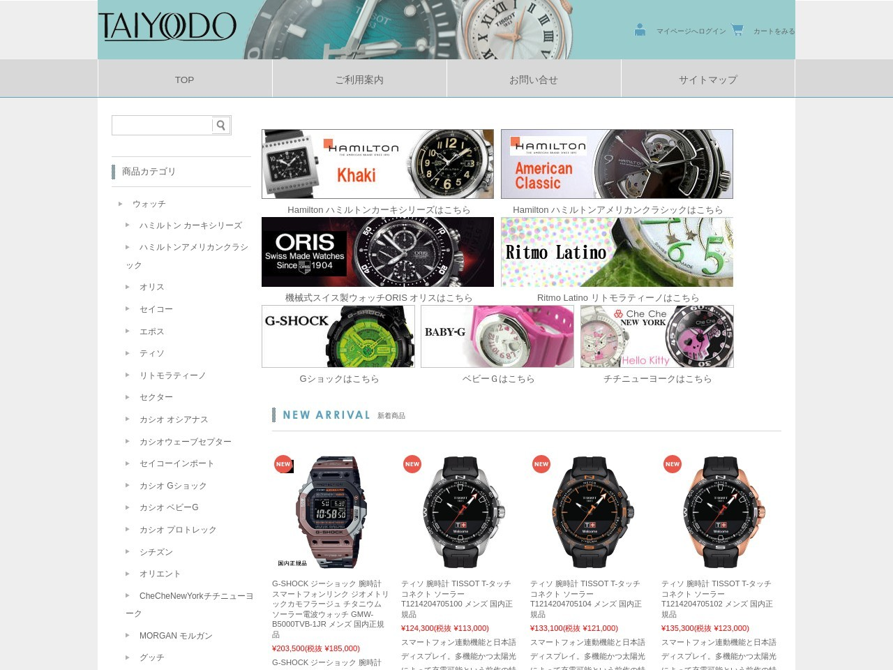 腕時計 通販・ジュエリーのことなら太陽堂 ハミルトン・オリス・Gショックの正規販売専門店