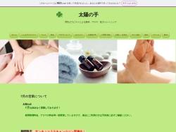 Screenshot of taiyonote.wixsite.com