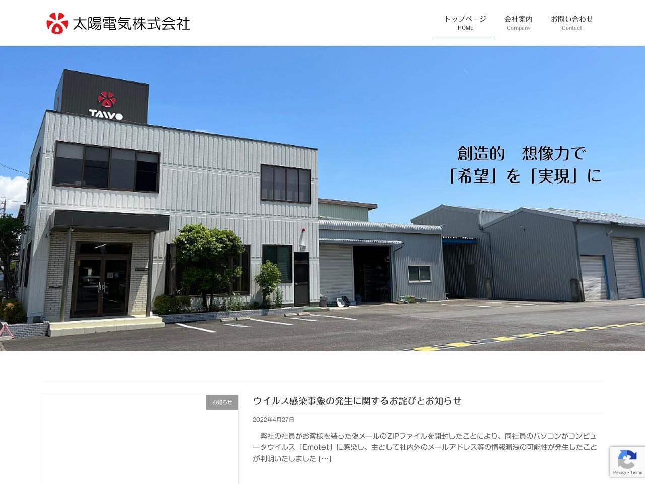 太陽電気株式会社