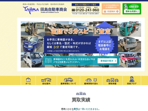 Screenshot of tajima-jidosha.co.jp