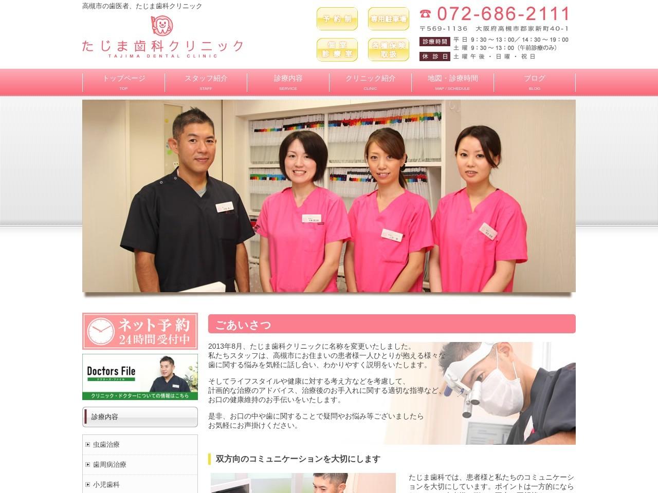 たじま歯科クリニック (大阪府高槻市)