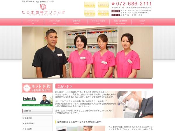 Screenshot of tajimasika.net