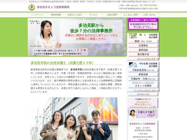 Screenshot of tajimi-law.com