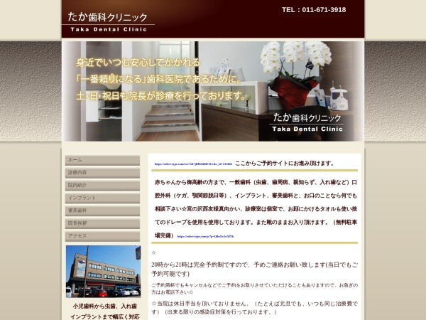 Screenshot of taka-dc.info