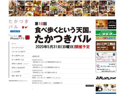 Screenshot of takabar.com