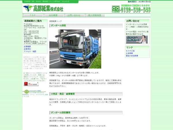 Screenshot of takabe-sigyo.com