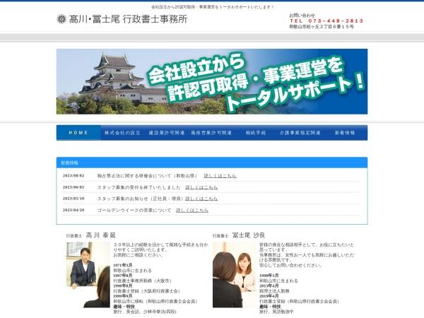 http://takagawa-office.jp/