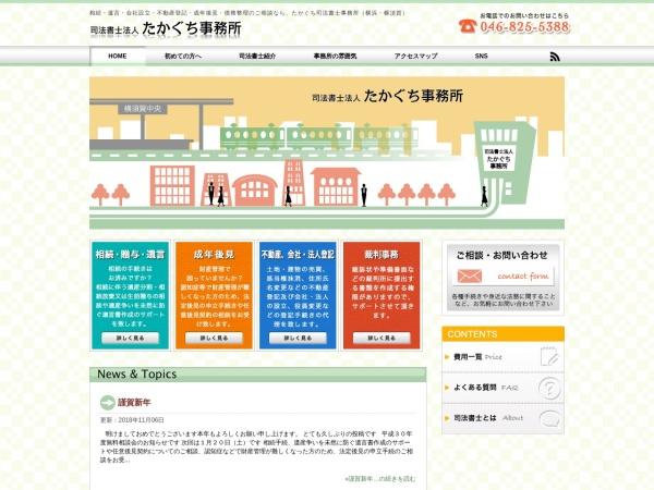 Screenshot of takaguchi-office.com