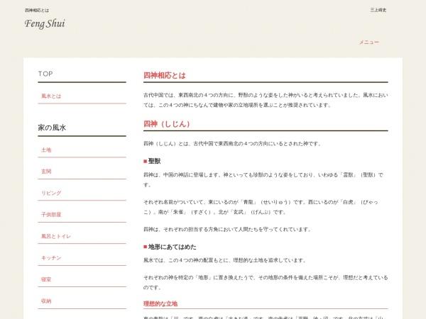 Screenshot of takahashisekkei.net