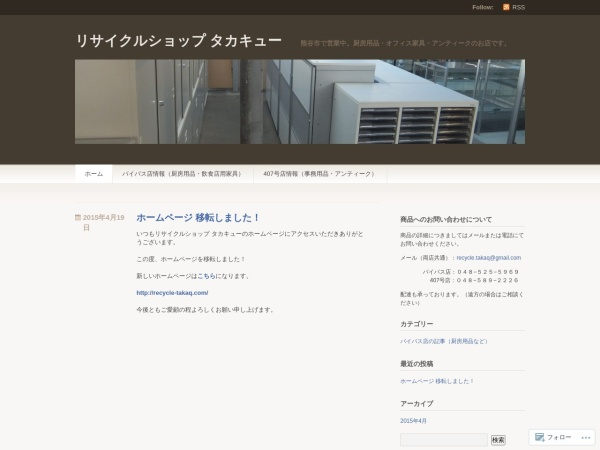 Screenshot of takaq.wordpress.com