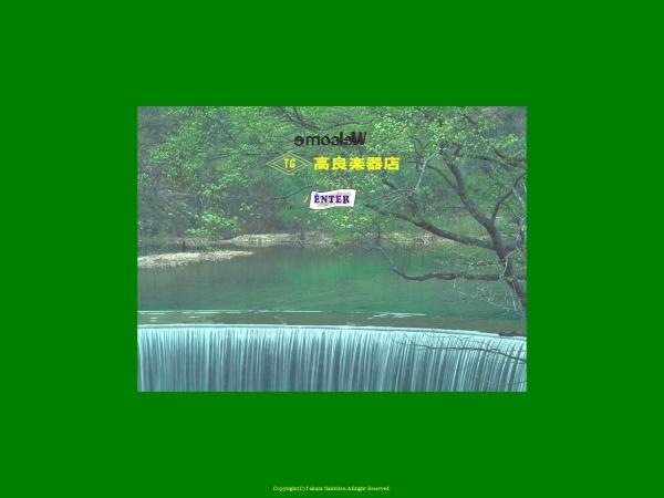 Screenshot of takara-gakkiten.jp