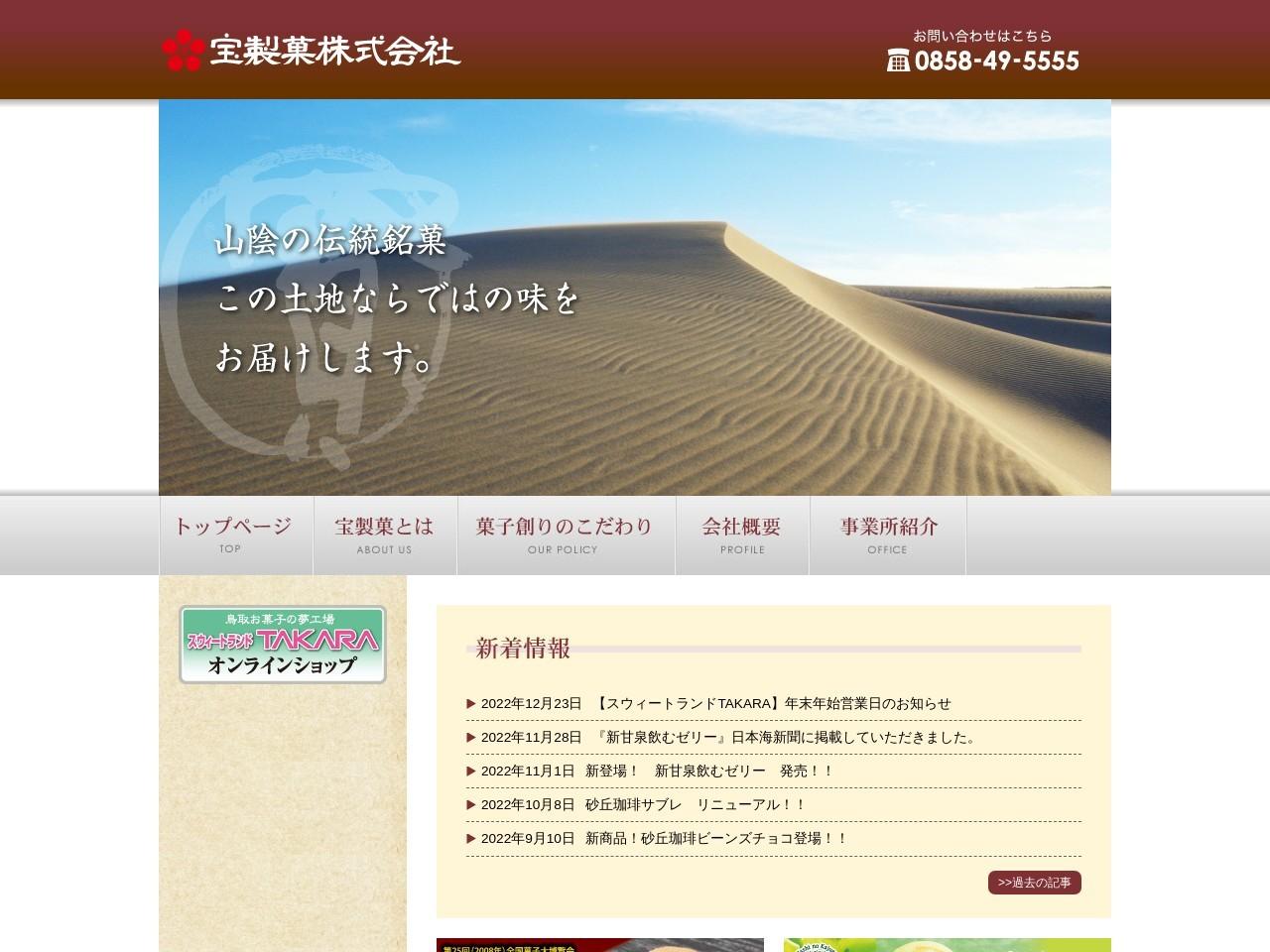 宝製菓株式会社 | 山陰の伝統銘菓