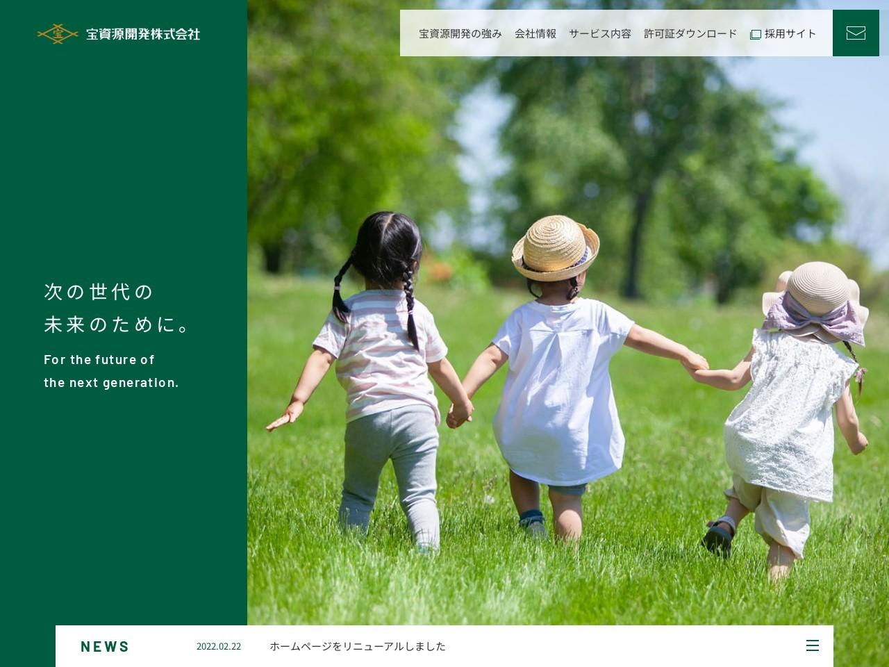 宝資源開発株式会社