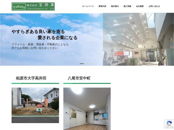 Screenshot of takarakougyou.co.jp