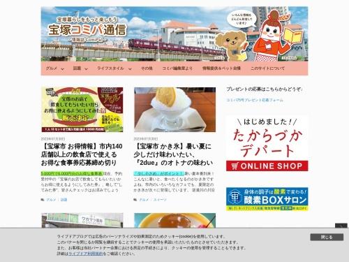 Screenshot of takarazuka-comipa.blog.jp