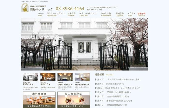 Screenshot of takashimadaira-clinic.jp