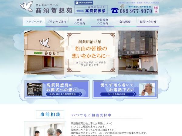 Screenshot of takasukasouen.com