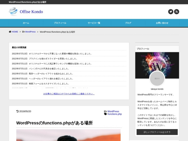 http://takayakondo.com/wordpress-functions-place/