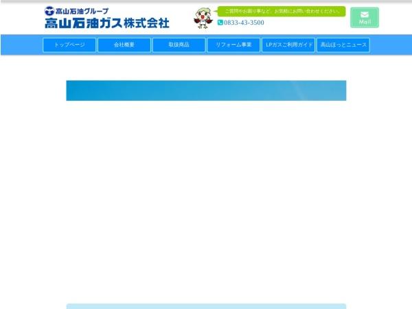 Screenshot of takayama-gas.co.jp