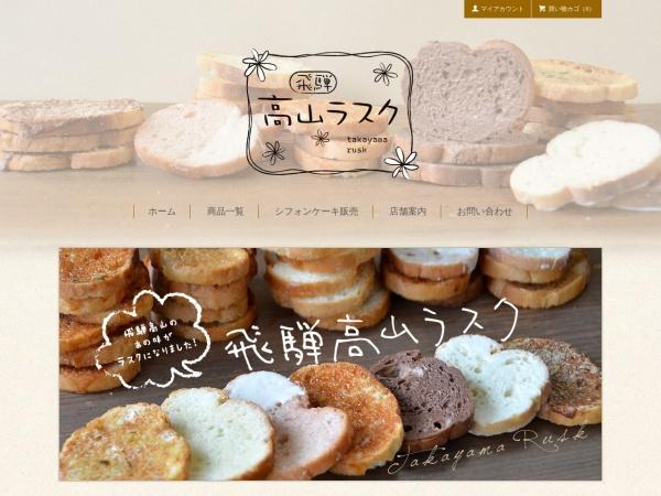 Screenshot of takayama-rusk.com
