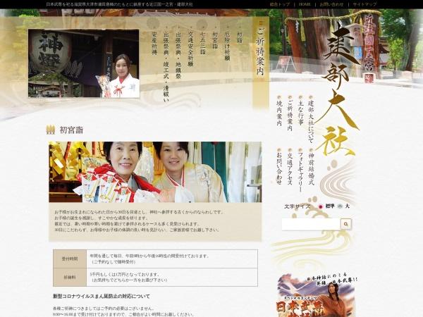 http://takebetaisha.jp/gokitou/hatsumiya/