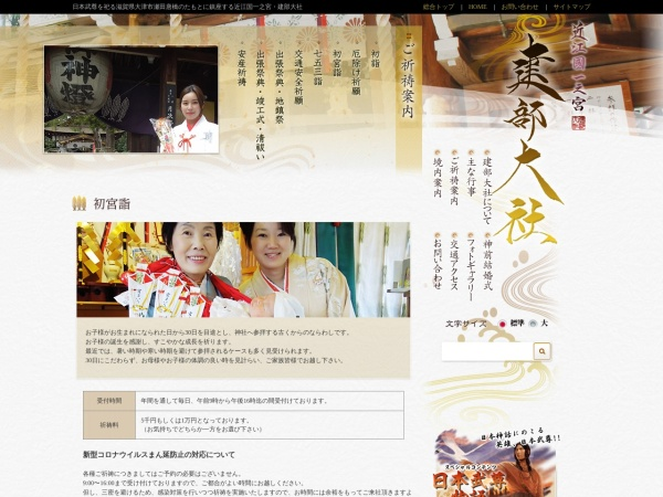 Screenshot of takebetaisha.jp