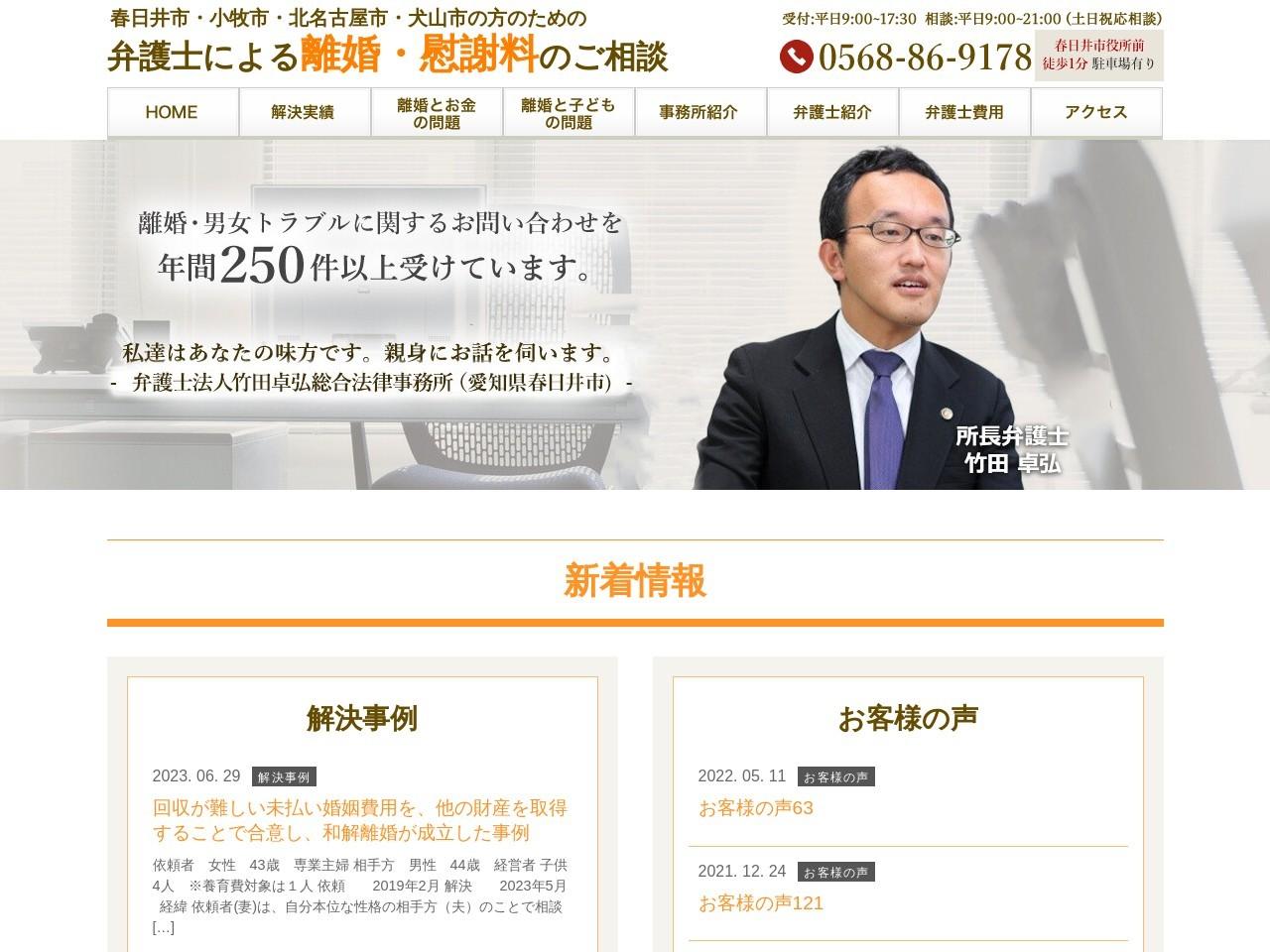 竹田卓弘総合法律事務所