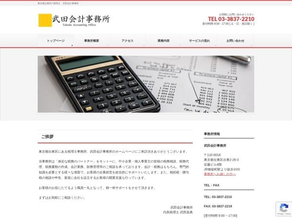 Screenshot of takedakaikei.net