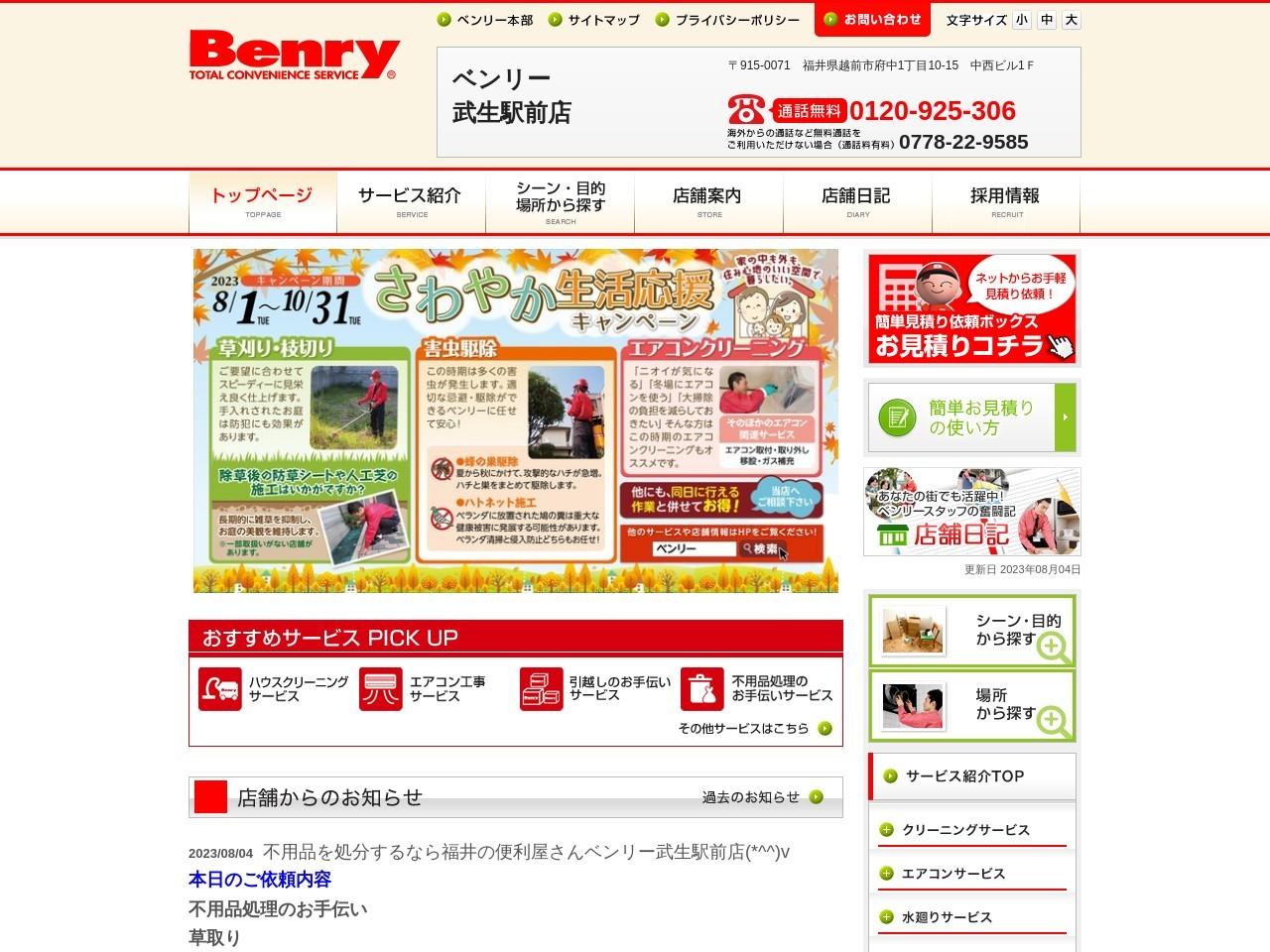 ベンリー武生駅前店