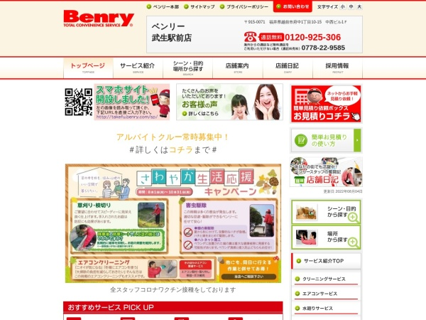 Screenshot of takefu.benry.com