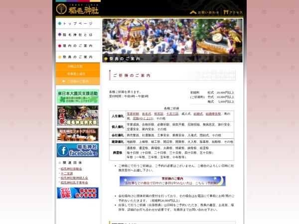 Screenshot of takemikatsuchi.net