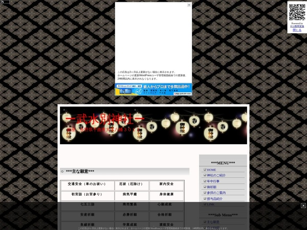 Screenshot of takemizuwake.web.fc2.com