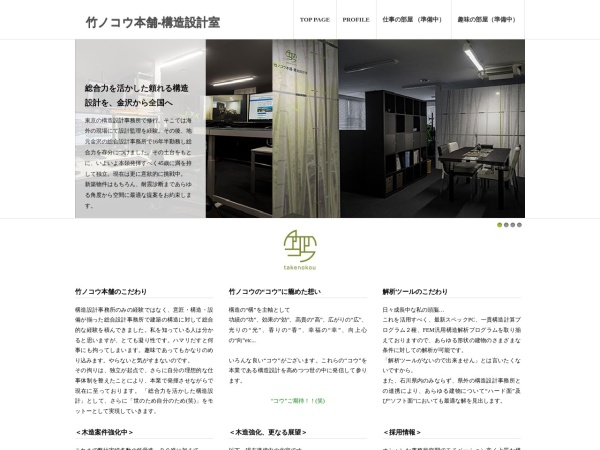 Screenshot of takenokou.jp