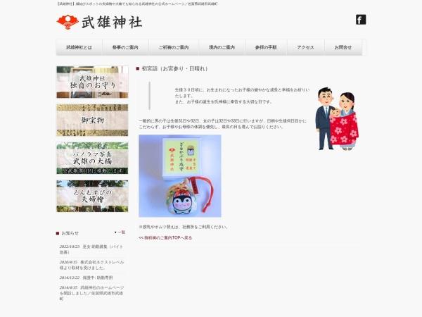 Screenshot of takeo-jinjya.jp