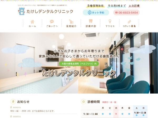 http://takeshi-dental.com