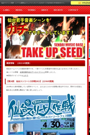 Screenshot of takeupseed.com