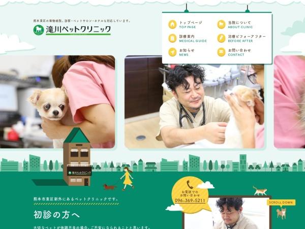 http://takigawa-petclinic.com