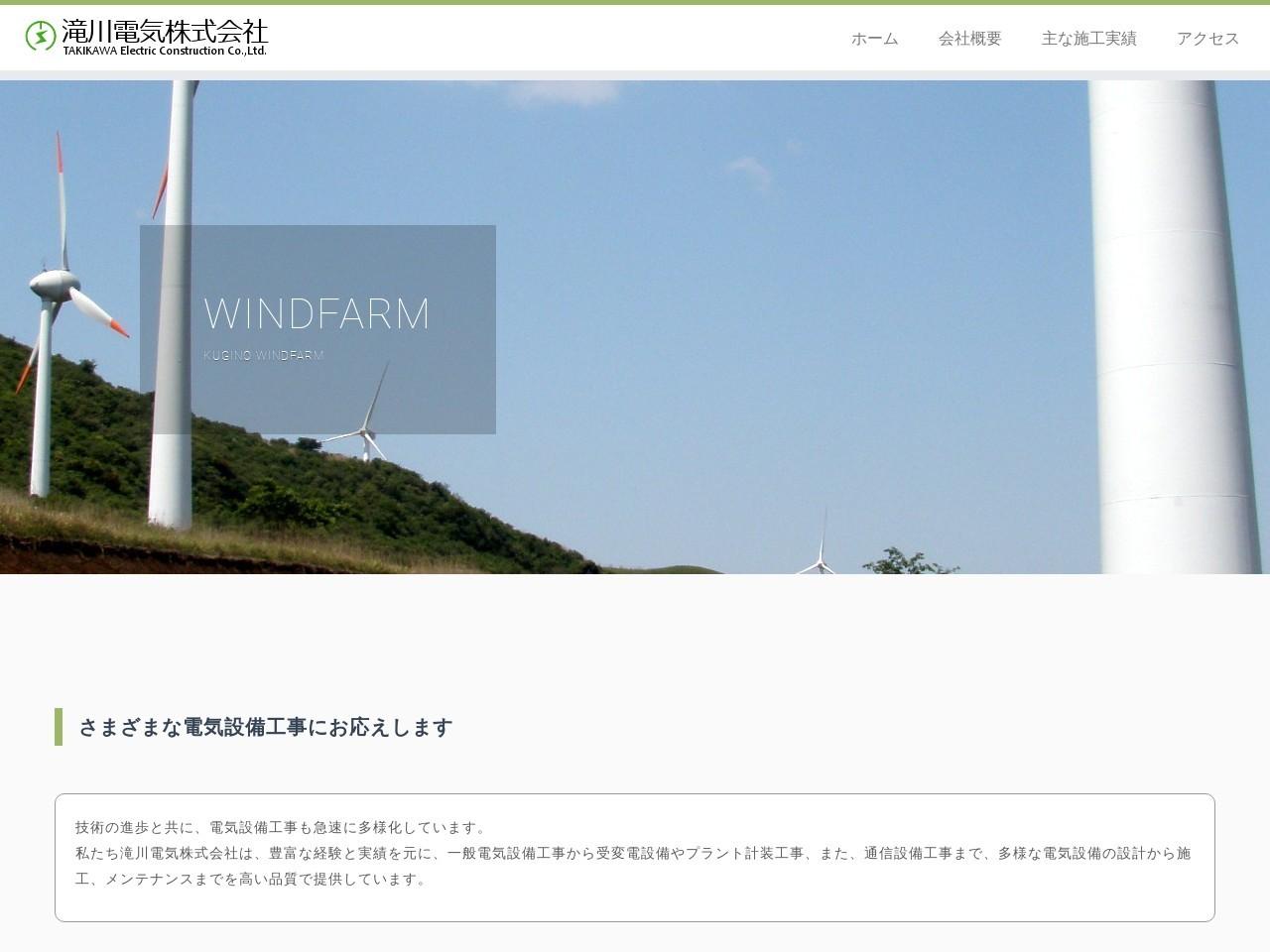 滝川電気株式会社