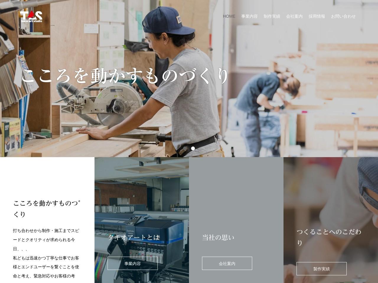 有限会社タキオ・アートスタジオ