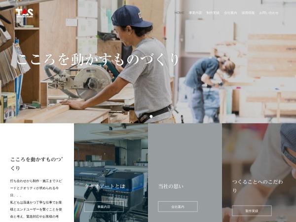 Screenshot of takio-artstudio.com