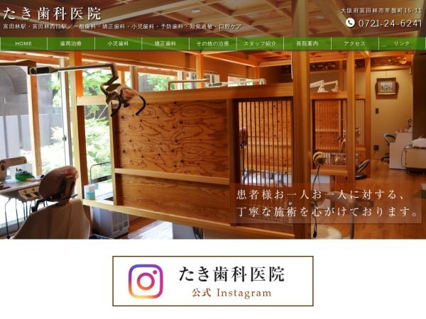 Screenshot of takishika.com
