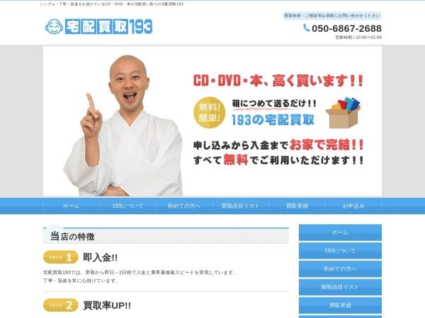 http://takuhai-193.com/