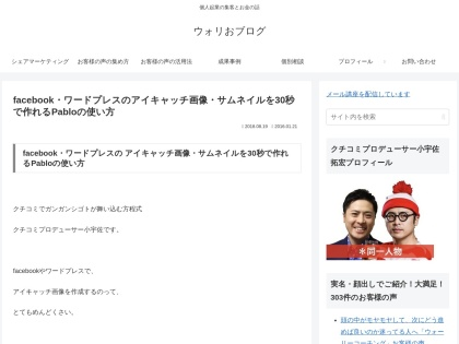 http://takuhirokosa.com/pablo/