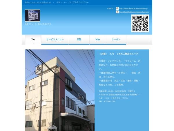 Screenshot of takumi1kukita.on.omisenomikata.jp