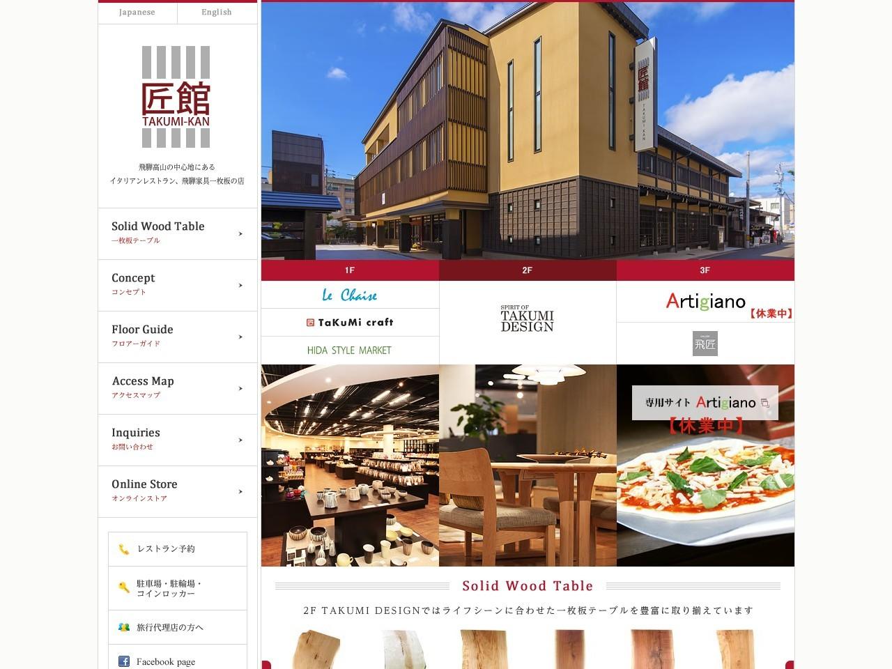 飛騨高山のイタリアンレストラン、飛騨家具一枚板テーブルの店『匠館』