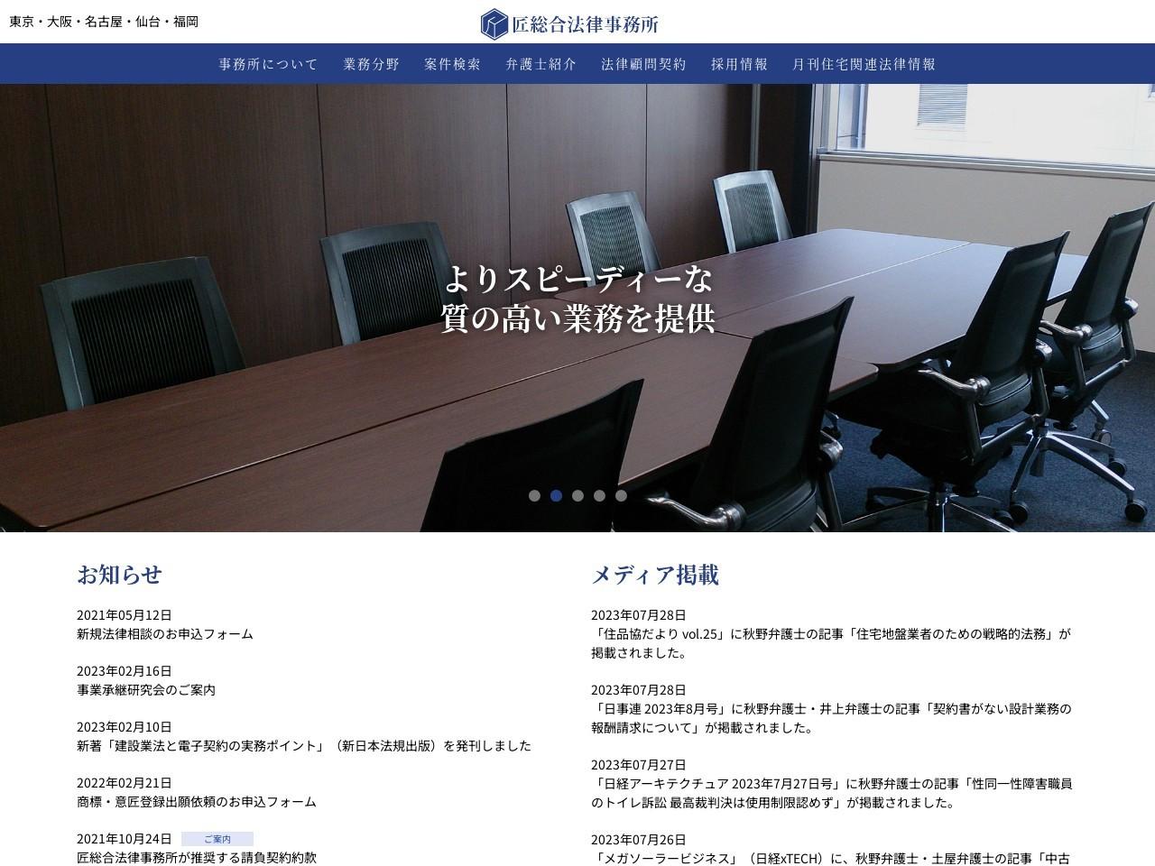 匠総合法律事務所(弁護士法人)名古屋事務所